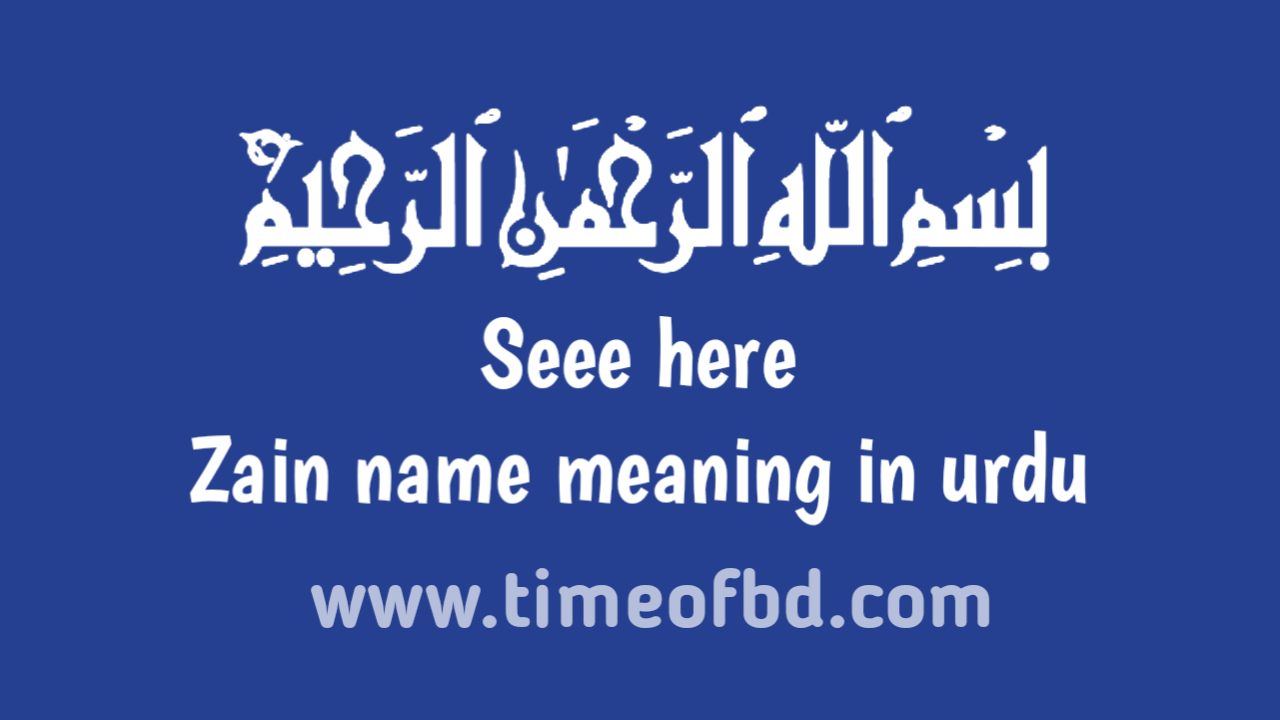Zain name meaning in urdu, زین نام کا مطلب اردو میں ہے