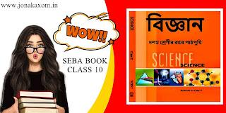 Class 10 Assamese Book SEBA pdf | অসমীয়া Assam Board HSLC Textbooks, Assam 10th Books
