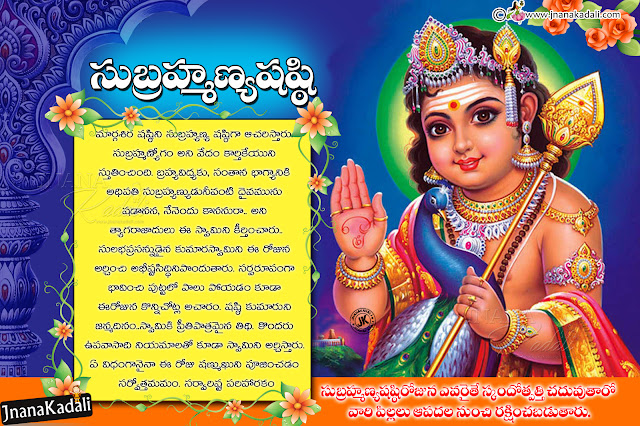 subrahmanya shasti messages information in telugu, significance of subrahmanya shasti in telugu