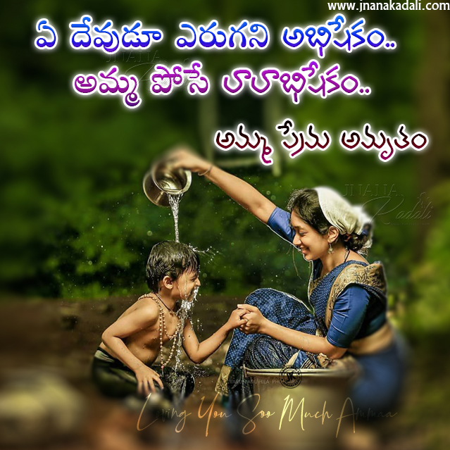 mother and baby images with quotes in telugu, amma kavithalu in telugu, mother value telugu messages