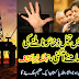 Pakistan Mein Oil Aur Gas Ke Zakhair Na Milne Ki Asal Waja Samne Aa Gai