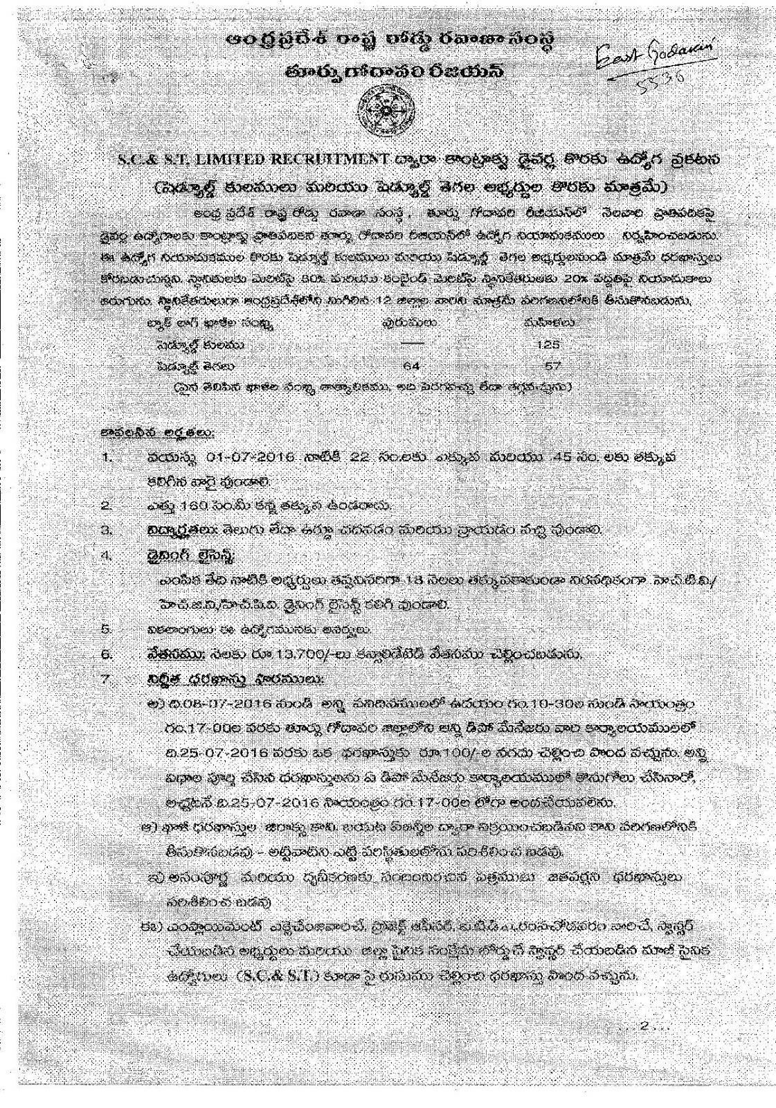 East Godavari APSRTC SC/ ST Backlog Posts Recruitment 2016 APSRTC SC/ ST Backlog Vacancies Recruitment 2016 East Godavari Region APSRTC Regional Manager invites applications from SC/ ST candidates for the recruitment 246 Driver Posts  Conductor posts education Qualification age limit required certificated documents salary application fee complete guidelines how to apply for apsrtc sc st backlog posts in online instruction given below.