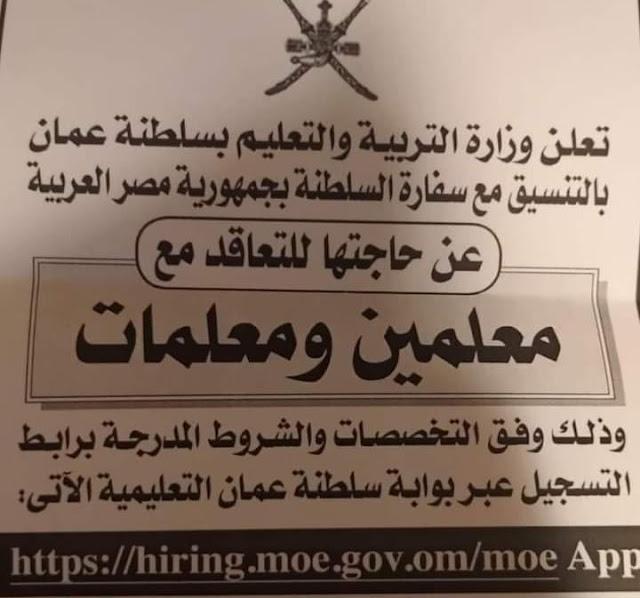 اعلان وظائف التربية والتعليم بسلطنة عمان للمصريين فتح الاعارات معلمين ومعلمات 2021