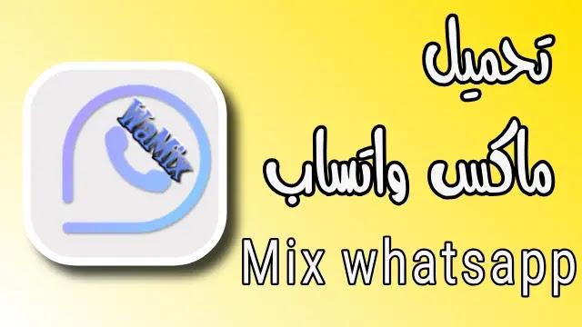 Download mix whatsapp plus v8.46 ماكس واتساب بلس