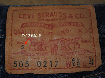 "1960s Levi's 505 Patch photo. ""S"" on the patch"