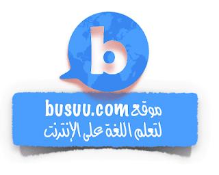 مجتمع busuu.com لتعلم اللغة على الإنترنت