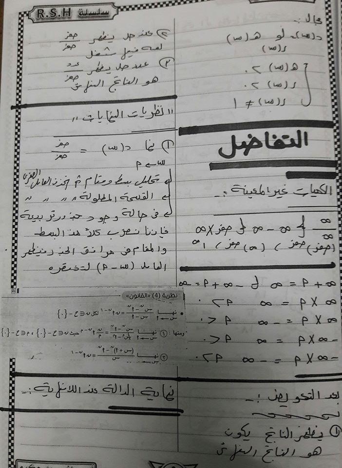 مراجعة رياضيات تانية ثانوي مستر/ روماني سعد حكيم 11