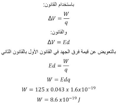 فيزياء 3 مقررات حل أسئلة المقنن الفصل السادس (المجالات الكهربائية )