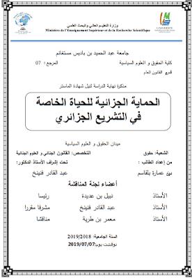 مذكرة ماستر: الحماية الجزائية للحياة الخاصة في التشريع الجزائري PDF