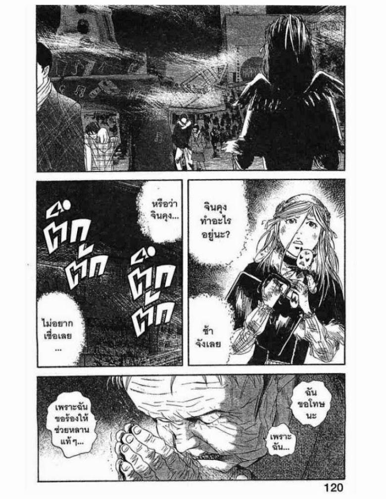 Kanojo wo Mamoru 51 no Houhou - หน้า 117