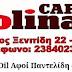 Το cafe Molinari στην Αριδαία Αλμωπίας ζητεί προσωπικό