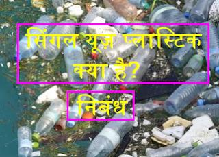 Essay on single use plastic ban in Hindi