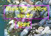 सिंगल यूज़ प्लास्टिक निबंध हिंदी में : Essay on single use plastic in Hindi