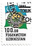 1993 - Selo Brasão e Bandeira