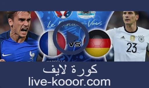 مباراة ألمانيا وفرنسا بث مباشركورة لايف