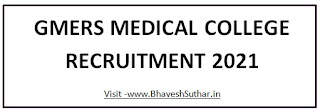 GMERS Medical College  Gandhinagar Recruitment 2021 for 577 Various Faculty Positions @ gujhealth.gujarat.gov.in
