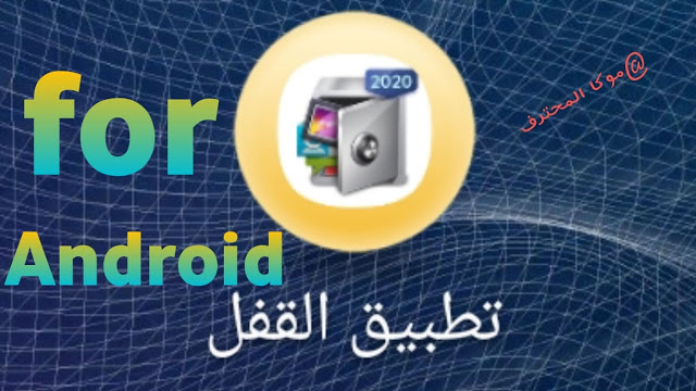 تطبيق القفل تنزيل تطبيق القفل applock تحميل قفل التطبيقات برنامج قفل التطبيقات