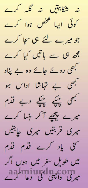urdu ghaza, Na Shikayatain ni Gila kare