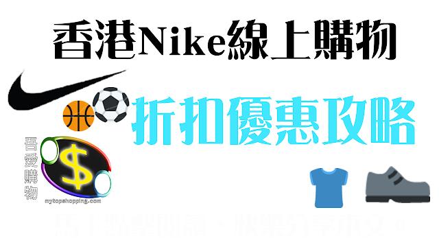 香港Nike網購優惠折扣攻略