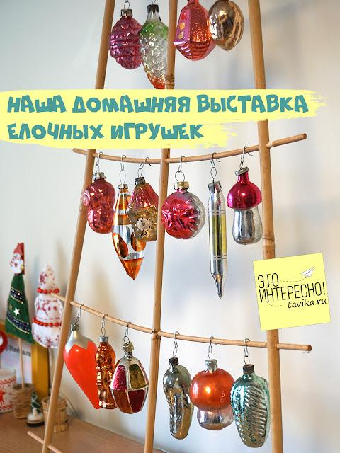 домашняя выставка старнных елочных игрушек