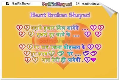 best heartbreak shayari