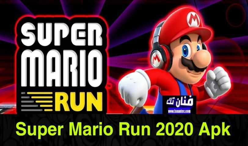 تحميل لعبة سوبر ماريو رن 2020 Super Mario Run للاندرويد والايفون ملف APK