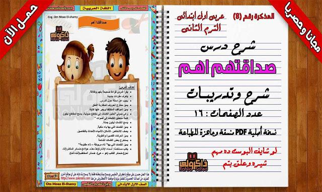 شرح درس صداقتنا أهم من منهج اللغة العربية للصف الاول الابتدئي الترم الثاني (حصريا)