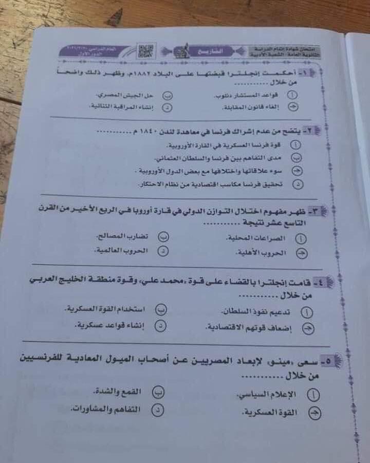 امتحان التاريخ للثانوية العامة 2021 1