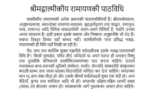 Shrimad Valmiki Ramayan Hindi PDF Download