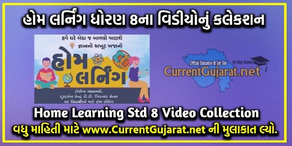 Home Learning Video Std 8 | DD Girnar-Diksha Portal Video diksha.gov.in | Year 2021-22