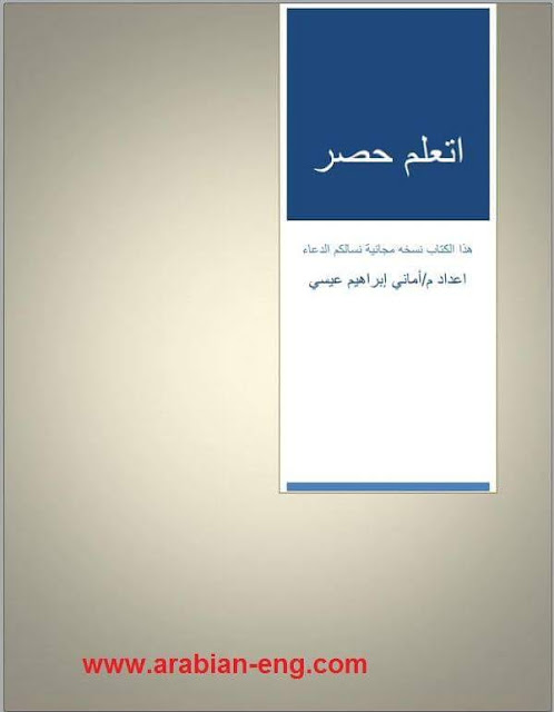 حصر الكميات : كتاب اتعلم حصر PDF اعداد م. اماني عيسي