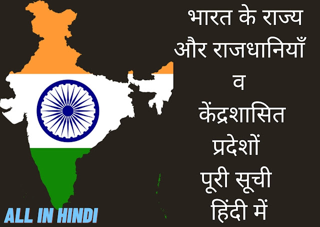 भारत के राज्य और राजधानियाँ