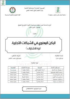 أطروحة دكتوراه: الركن المعنوي في الشركات التجارية (نية الاشتراك) PDF