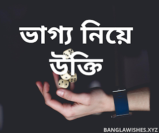 bangla quotes about luck