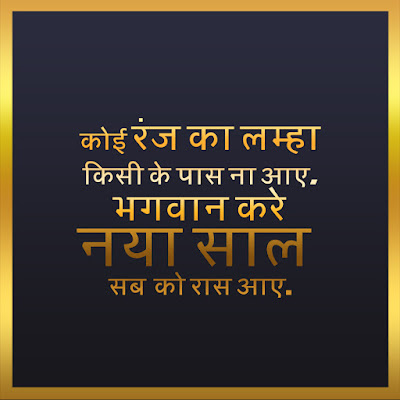 Happy New Year 2020: Shayari, Wishes, Quotes, Image in Hindi