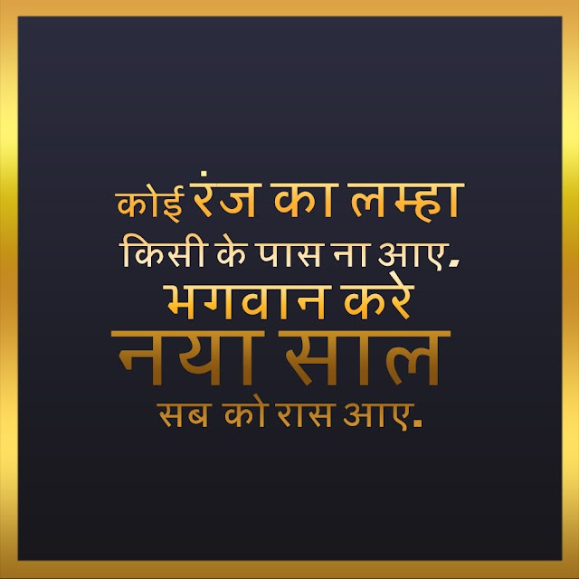 Happy New Year 2020: Shayari, Wishes, 2 lines, Greetings, Quotes, Image in Hindi