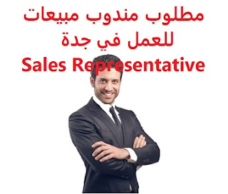 Sales representative is required to work in Jeddah  To work for a company in Jeddah  Type of shift: full time  Academic qualification: high school  Experience: Previous experience working in the field Fluent in English writing and speaking To master computer skills Must have a valid driver's license  Salary: 1000 to 1500 dollars