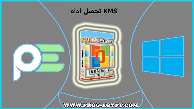 تحميل اداة kms tools للويندوز و برامج الاوفيس