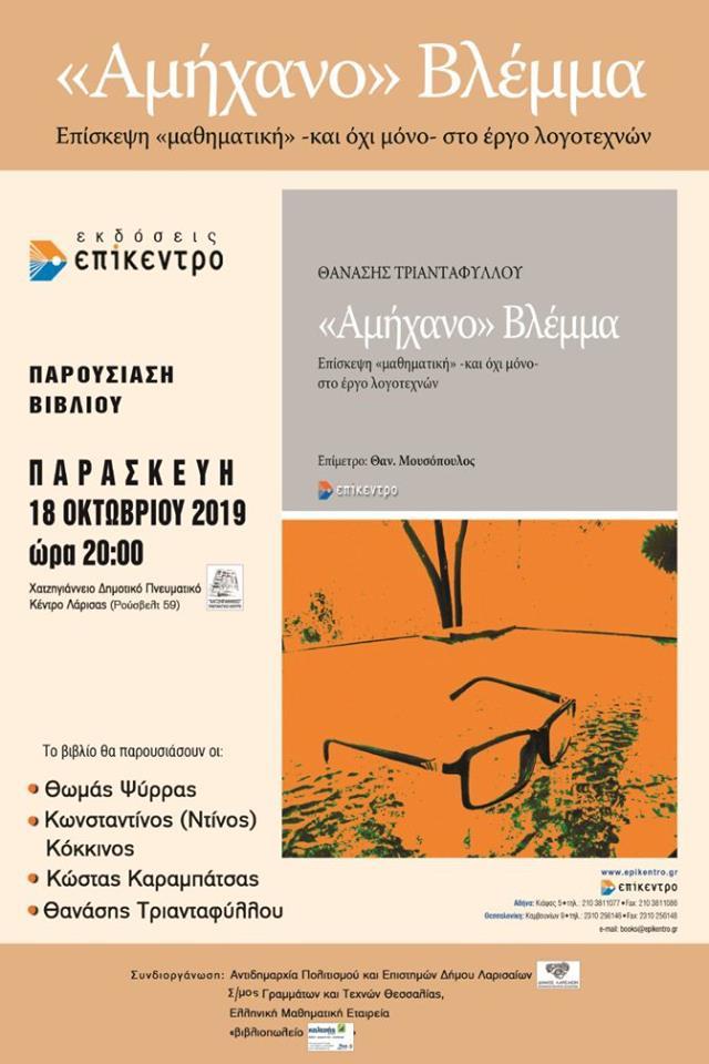 Παρουσίαση του νέου βιβλίου του Θ. Τριανταφύλλου στο Χατζηγιάννειο
