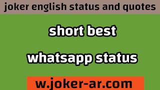 Short best whatsapp status 2021 - joker english