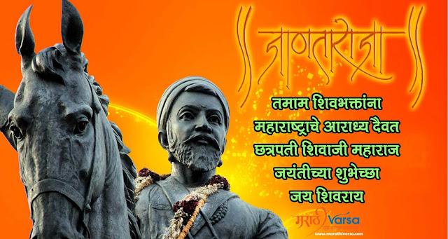 Chatrapati Shivaji Maharaj Quotes in Marathi