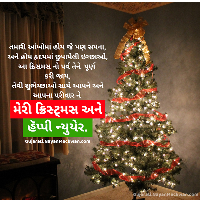 Merry Christmas and Happy new year Gujarati quotes, Shayari and Suvichar wishes ( Greetings )