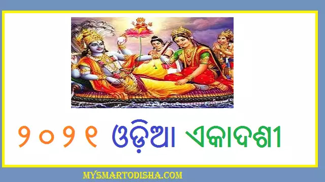 Odia Calender Ekadasi Time and Date For Odisha 2021