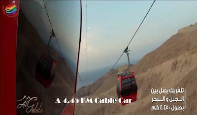 Cable Car - Galala