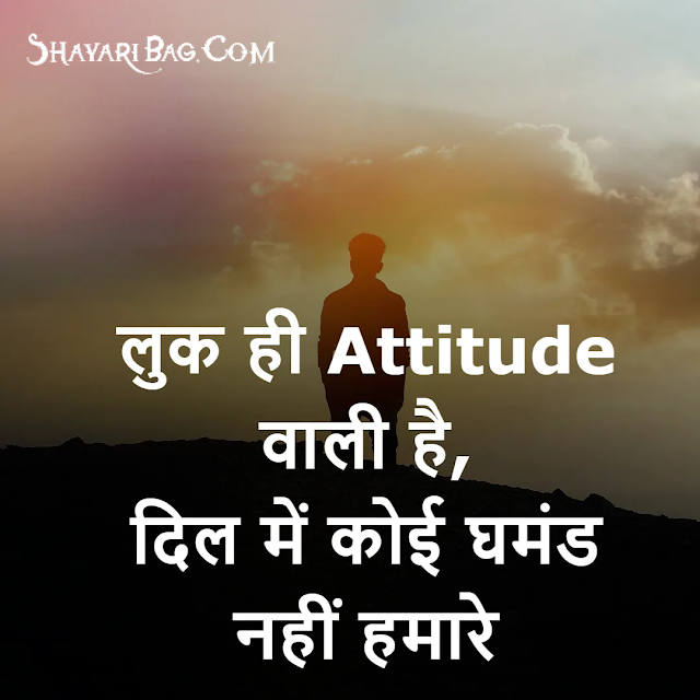 Attitude Caption in Hindi For Facebook