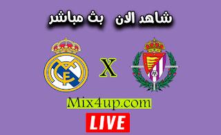 مشاهدة مباراة ريال مدريد وبلد الوليد بث مباشر لايف اون لاين اليوم بتاريخ 30-09-2020 في الدوري الاسباني