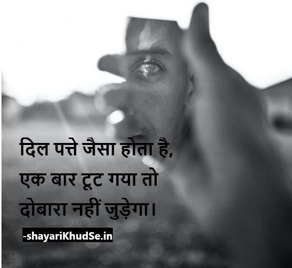 Sad Broken Heart Shayari Download, Sad Broken Heart Shayari Images