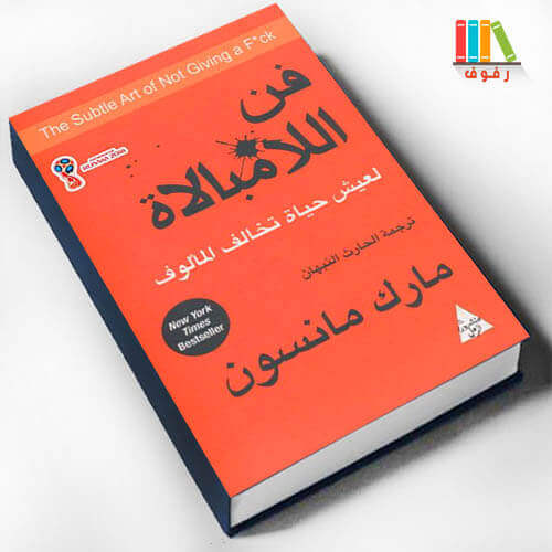 تحميل و قراءة كتاب فن اللامبالاة لعيش حياة تخالف المالوف للكاتب ﻣﺎﺭﻙ ﻣﺎﻧﺴﻮﻥ مع ملخص -pdf