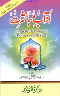 Adaab e Mubashrat - Free Download Islamic Books
