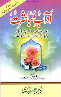 Adaab e Mubashrat - Free Download Islamic Books
